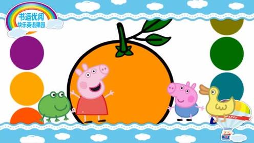 快乐英语果园小猪佩奇喜欢吃橙子吗orange