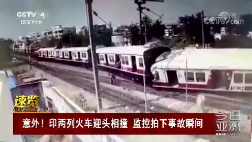 意外!印两列火车迎头相撞 监控拍下事故瞬间