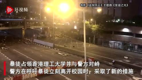 港警包围香港理工大学暴徒,播放《监狱风云》《十面埋伏》