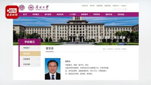 南开校长曹雪涛回应论文造假 国外打假学者:也许仅是个无意识错误