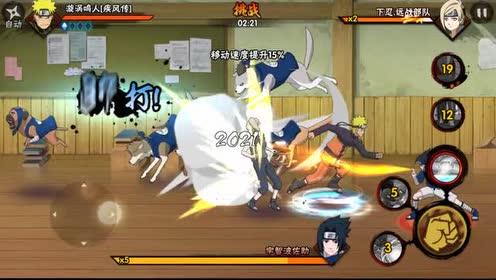 火影忍者 漩涡鸣人对宇智波佐助 相爱相杀!