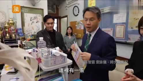 张智霖拜访老校长,一副老领导做派,鲁豫太有礼貌了