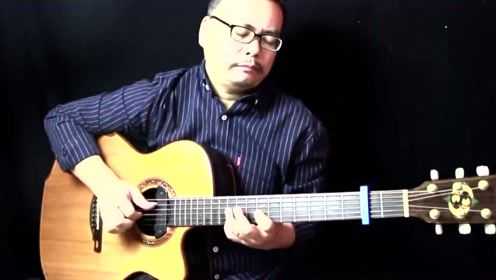 阿涛老师吉他指弹《鸿雁》优美琴声 回味经典