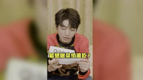 王俊凯做饭!皮皮凯做的川菜!也就他自己敢吃了