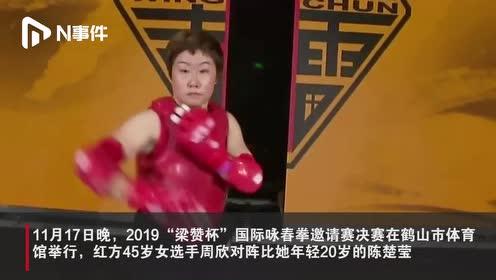 佛山45岁女咏春拳手上擂台比赛,惜败于同门25岁师妹