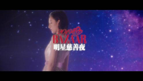 2019芭莎明星慈善夜,#我的最爱:爱你,让我成为最开朗...