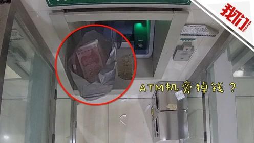 保安夜晚巡查ATM机发现一沓厚现金 真相令人意外