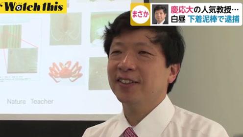 日媒哗然!日本顶级大学人气教授白日偷内衣当场被捕