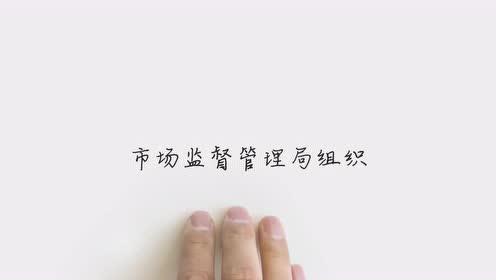 河南省洛阳市老城区市场监管局积极开展城市清洁家园活动