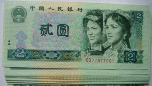 """这种2元纸币非常""""稀罕"""",单张达到8万元,家里有的可别扔了"""