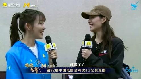 金鸡节现场接机钟楚曦,笑称:又没洗脸,透露在闭幕式上表演