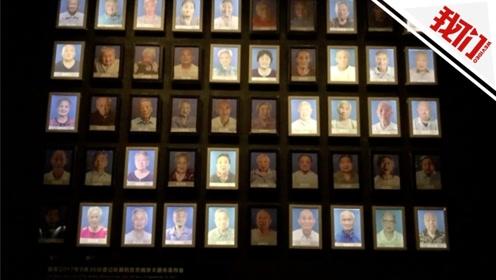 南京大屠杀幸存者马庭宝:在难民区避难时 家人被抓走遭集体屠杀