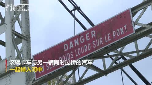 法国一吊桥发生坍塌事故造成2人死亡