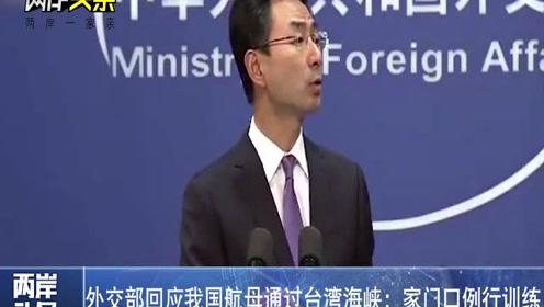 外交部回应我国航母通过台湾海峡:家门口例行训练