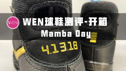 WEN球鞋测评-开箱 | Nike kobe 1 protro开箱