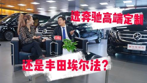 奔驰V级配置超高,埃尔法营销无敌,豪华7座MPV到底该选哪个好?