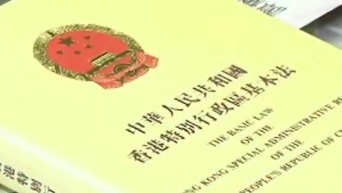 全国人大常委会权威遭香港高院判决公然挑战 直斥:违反基本法!