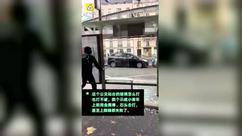 法国示威者砸不破巴士站玻璃:石头棍棒都搞不定,周围人笑了