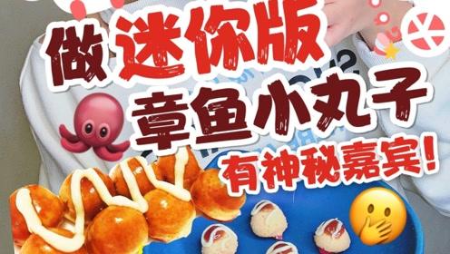 挑战做史上最迷你的:章鱼小丸子!拇指那么大~快来看是咋做的呀