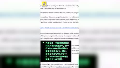 新iPhone两个月在中国卖出1000万部
