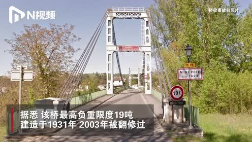 法国南部一吊桥发生坍塌已致2死5伤,死者包括一名15岁少女