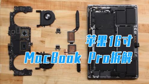"""苹果16寸MacBook Pro首拆!""""全新""""剪刀脚键盘..."""