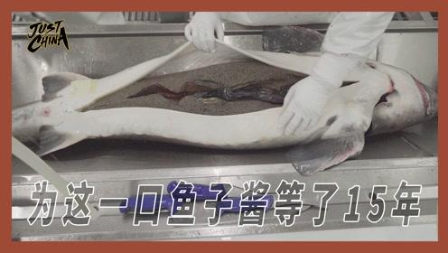 《非常中国》第四期:鱼子酱撞上中国菜,吃货最高境界来了