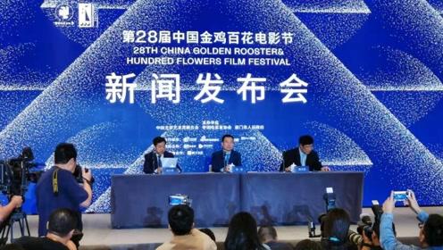 第28届中国金鸡百花电影节新闻发布会召开