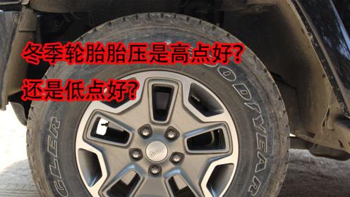 冬季轮胎胎压是高点好?还是低点好?好多司机都有误解
