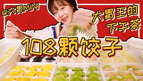【大胃mini的vlog】许下1001个愿望,不如吃下108颗饺子