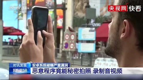 安卓手机被曝严重漏洞