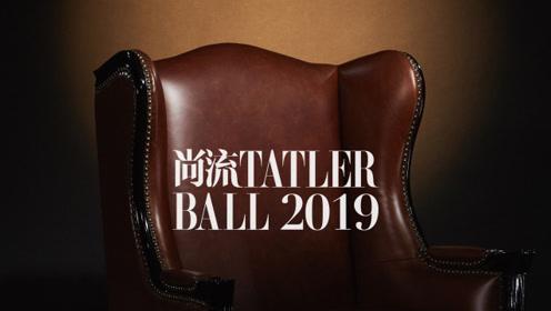 2019 TATLER BALL 尚流盛典,开启璀璨未来