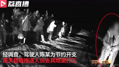 核载6人面包车竟塞了23人 民警怒吼:你简直视人命如草芥!