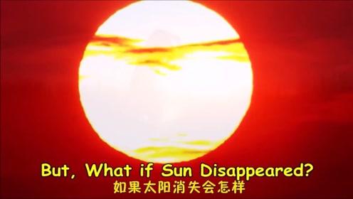 如果太阳突然消失会怎样,地球上或将发生这些事