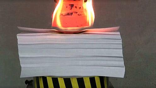 老外把液压机加热到1000度,压下面的1000张纸,场面太震撼了!
