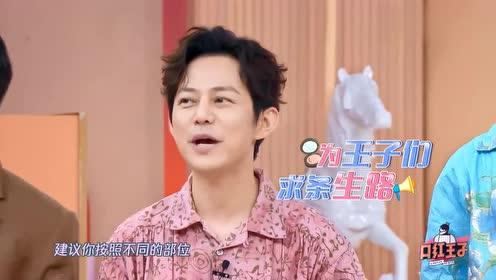 口红王子:范世錡单膝跪地献玫瑰,何炅:他通过这个拿勋章我翻脸