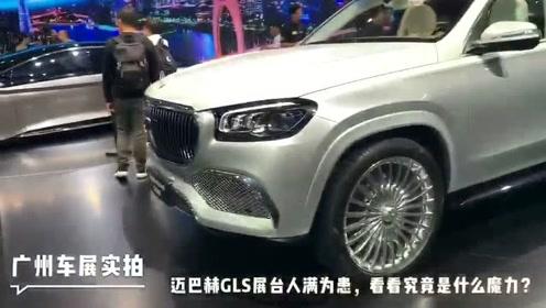 新迈巴赫GLS广州车展亮相!