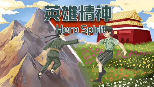 中国精神——英雄精神