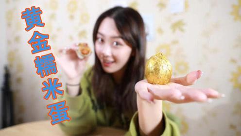 90后吃货妹子试吃黄金糯米蛋,24.8元10枚,真像网友说得好吃吗?