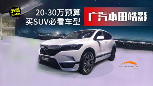 20-30万预算买SUV必看车型:广汽本田皓影