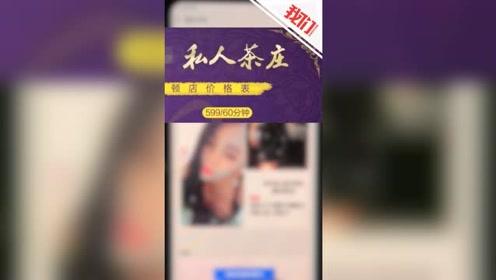 """""""茶庄""""网站挂满美女照片 民警顺藤摸瓜发现惊人内幕"""