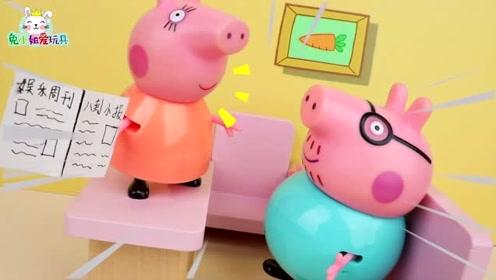 猪爸爸爱偷懒不做家务,猪妈妈让他打扫卫生,最后却发生了什么?