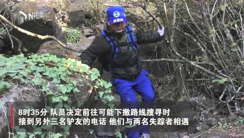 两驴友在惠州大南山迷路,救援队连夜搜救18小时,已安全下山