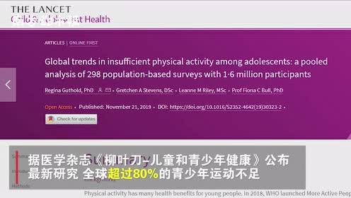 世卫组织:全球超80%青少年运动不足!其中女孩情况比男孩严重