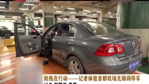 助残在行动——记者体验首都机场无障碍停车
