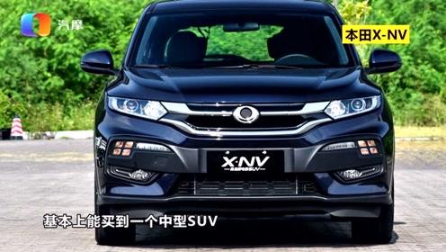 纯电动小型SUV 东风本田X-NV驾驶感受怎么样?