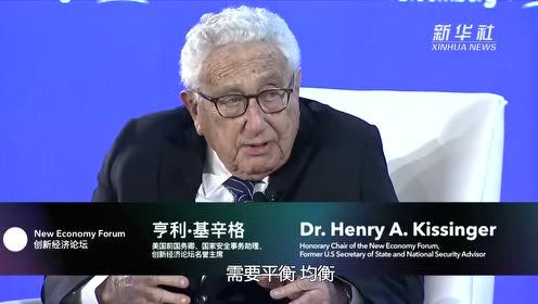 基辛格:希望中美贸易谈判成功 今后开展更多更深层次对话