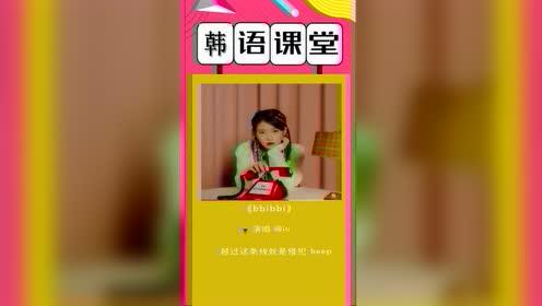 韩语歌曲英气十足 超好听的小清新韩文甜歌你最喜欢的那首是