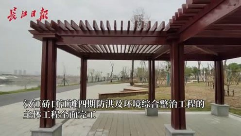 硚口江滩四期全面完工,汉江湾再添新景