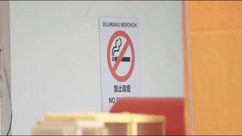 只为一个小烟头,这个国家禁止吸烟,身上更不允许带烟!